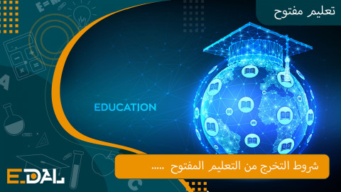 شروط التخرج  من ثانوية التعليم المفتوح